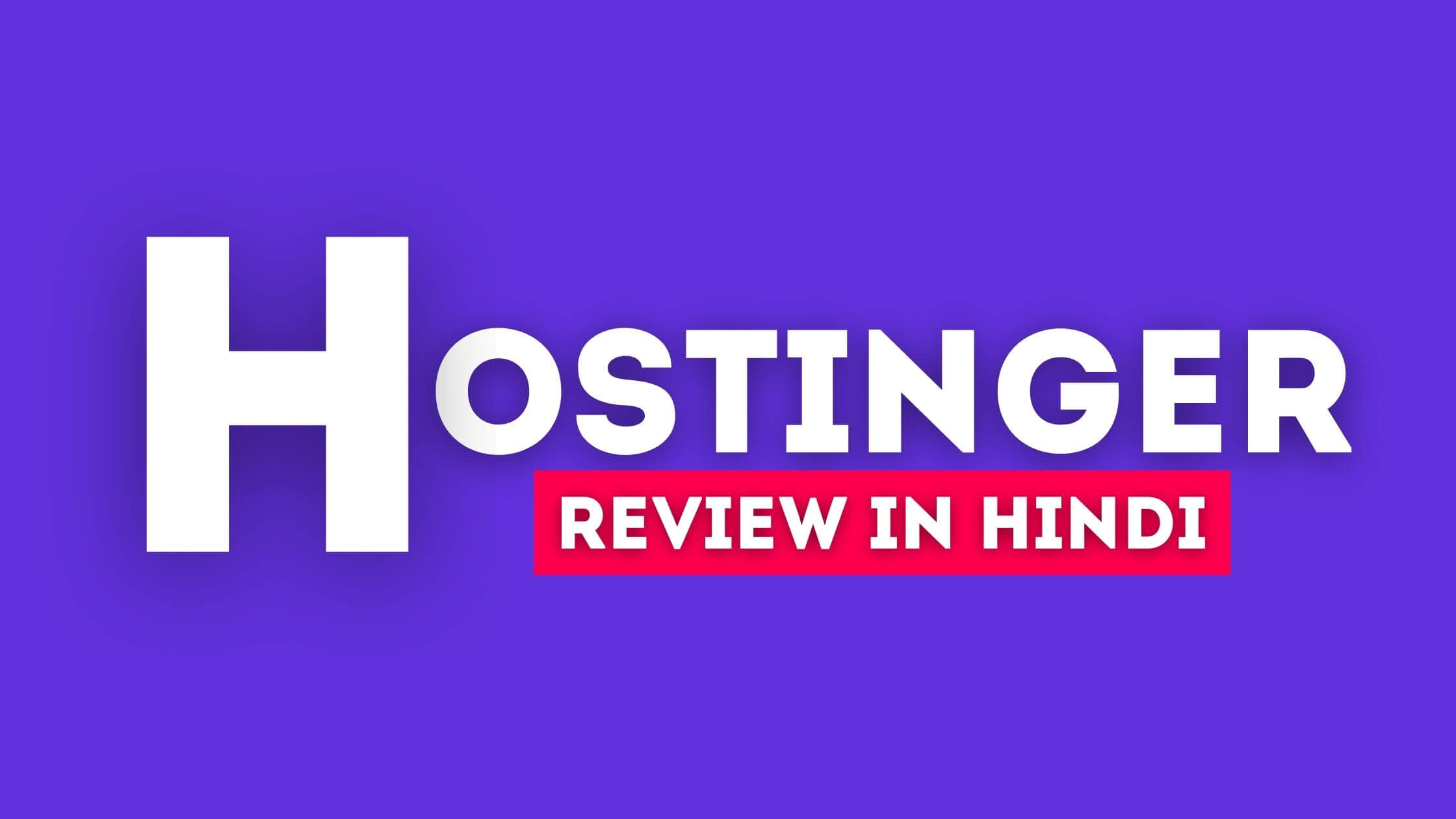 Excellent Hostinger Review In Hindi India- इससे सस्ती ओर कहाँ
